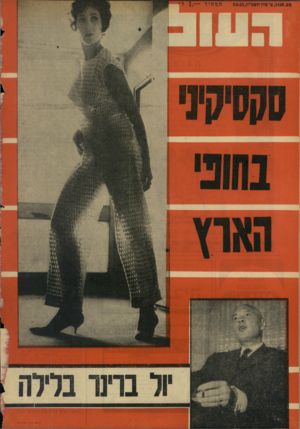 העולם הזה - גליון 1448 - 9 ביוני 1965 - עמוד 28  