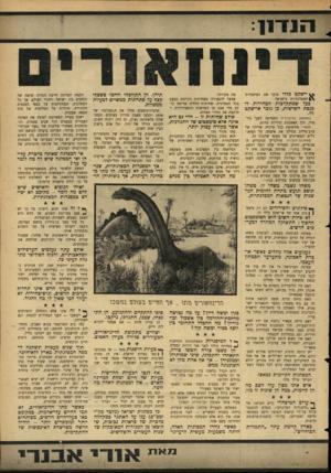 העולם הזה - גליון 1448 - 9 ביוני 1965 - עמוד 5   י״שקט כללי פוקד את המיסגרות המפלגתיות בישראל. ככל שמתקרבות הכחירות לכנסת השישית, בן גובר אי־שקט המפלגה הליברלית התפרקה לשני גורמיה, תוך האשמות הדדיות מרות.