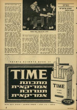 העולם הזה - גליון 1448 - 9 ביוני 1965 - עמוד 7   במרחב יחסים מרחביים ת שו בהמדמשק נאומו של גמאל עבדאל־נאצר, בפני באי הקונגרס הפלסטיני בקאהיר, נועד לפזר אשליות. הוא אמר, כי מדינות ערב אינן מסוגלות לצאת כיום
