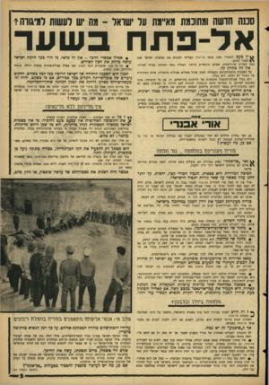 העולם הזה - גליון 1448 - 9 ביוני 1965 - עמוד 9 | אולם הם מגיעים לישראל דרך ירדן ולבנון. מדוע? הסיכה המיידית היא צבאית. … סוריה מעוניינת לסכך את ירדן ולבנון כמלחמה בישראל. … ברור שארצות־הברית לא תתן לישראל
