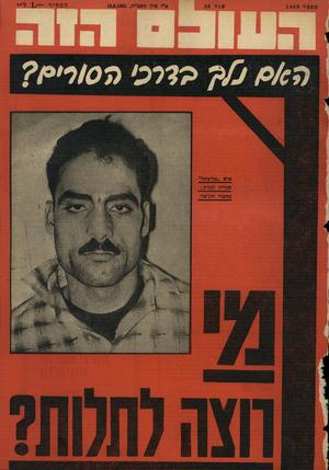 העולם הזה - גליון 1449 - 16 ביוני 1965 - עמוד 1   16.6.1965 מספד 1449 איש ״אל־פתח״ שגידון למוות מחמוד