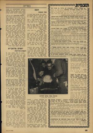 העולם הזה - גליון 1449 - 16 ביוני 1965 - עמוד 10   תצפית במדינה • ממשלת גרמניה המערבית לא תוותר על מינויו של ד״ר דולף פאולס כשגרירה בישראל. ישראל אמנם לא הביעה התנגדות רשמית למינוי, אבל נרמז לבון כי נוכח