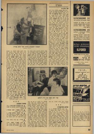 העולם הזה - גליון 1449 - 16 ביוני 1965 - עמוד 22   אנשים שר ב לווי ה 0 ^£ 32 מא 00ז11 עבור ש קופיו ת צ בע וני ות סרט זה מעניק לך שקופיות בהירות ביותר וצבעים טבעיים. המחיר כולל פתוח והחזרתן בדואר אויר. £