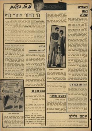 העולם הזה - גליון 1449 - 16 ביוני 1965 - עמוד 23   הגביע הוא שדה כוכב נבחרת ישראל בכדורסל׳ תנחום (״תני״) כהן־מינץ, שחזר השבוע לארץ, הוא בן שני מטר וארבעה. הוא מצא לו בחורה בגובהו: היא בת מטר שמונים ושלושה. מיד