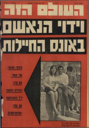 העולם הזה - גליון 1449 - 16 ביוני 1965 - עמוד 32   הנאשם חסן עומר (פהברת שתי ידידות שאין להן?שר