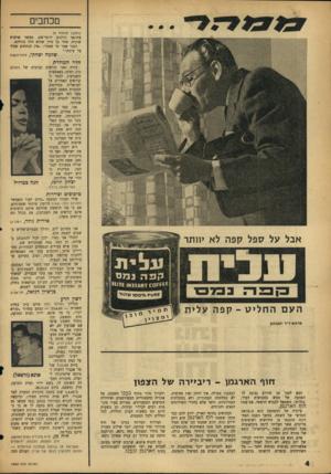 העולם הזה - גליון 1452 - 7 ביולי 1965 - עמוד 4 | אך שכחתם את הצד השני של המטבע: את אותן הצעירות הבאות לשפת־הים במיוחד כדי לצוד את עיני הגברים, למשוך תשומת־לב ולהגריל חברה.
