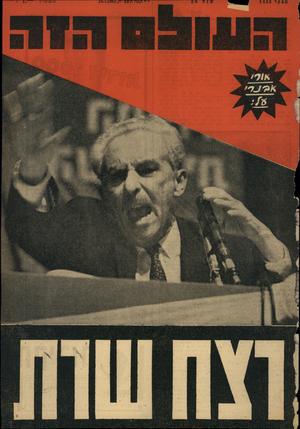 העולם הזה - גליון 1453 - 14 ביולי 1965 - עמוד 1  
