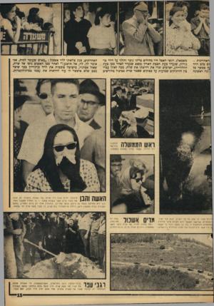 העולם הזה - גליון 1453 - 14 ביולי 1965 - עמוד 15   האחרונות - ׳ים בלט דויד $ן במשך פל זנה ראשונה משמאל) .רגשי האבל היו מהולים ברוגז גובר והילד על דויד כן* גוריון, שנעדר כעת הצבת הארון(בשם שנעדר לאחר מבן בעת