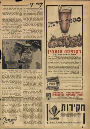העולם הזה - גליון 1453 - 14 ביולי 1965 - עמוד 2   אחת ההחלטות הראשונות שניתקבלו על- ידי העורכים החדשים של העולם הזה, לפני חמש עשרה שנה, היתד. זו: לא לפרסם מודעות אבל. הנוהג של פירסום מודעות אלה, ניראה לנו תמיד