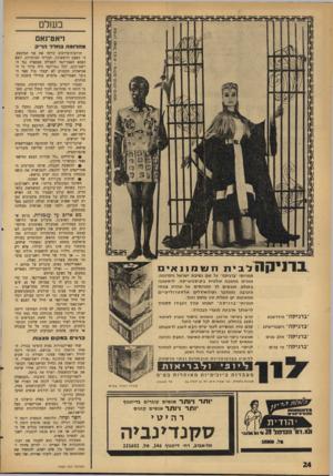 העולם הזה - גליון 1453 - 14 ביולי 1965 - עמוד 24   בשלם זיאט־נאם מ ה לו מהבחלדה רי ק ברניקו תרועות־פירסום קידמו את פני המיבצע. זו הפעם הראשונה, הכריזו הכותרות, יוצא הצבא האמריקאי לפעולה עצמאית נגד ה־ויאט־קונג.