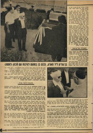 העולם הזה - גליון 1453 - 14 ביולי 1965 - עמוד 9 | בן־גוריון אדיש למדי לביקורת שרת. … אי־אפשר לקבוע ״מי צדק״ .יש מצבים כאשר דרוש אדם כמו בן־גוריון — ומצב כזה היה במאי .1948 בן־גוריון החליט, ועשה היסטוריה. … אך