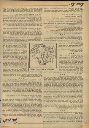 העולם הזה - גליון 1454 - 21 ביולי 1965 - עמוד 2 | הוא הכין הצעת־חוק שנועדה לסתום את פיו של השבועון המסויים. אולם הוא הגדיש את הסיאה. … החוק יוזם בשעתו על־ידי אנשי בן־גוריון, כדי לסתום את פי השבועון המסויים