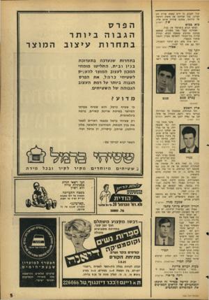 העולם הזה - גליון 1454 - 21 ביולי 1965 - עמוד 5 | מדוע? האמננזד ארץ השמש רחל המרחלת, בכתבתה על הכדורגלן הבריטי ג׳ימי . … אך אין זה נכון, כפי שקבעה רחל המרחלת, כי היו אלה חתיכות מליגה ב׳ .הן היו חתיכות הליגה
