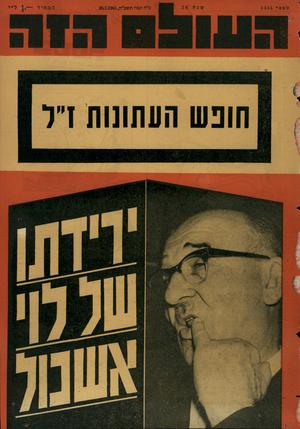העולם הזה - גליון 1455 - 28 ביולי 1965 - עמוד 1  