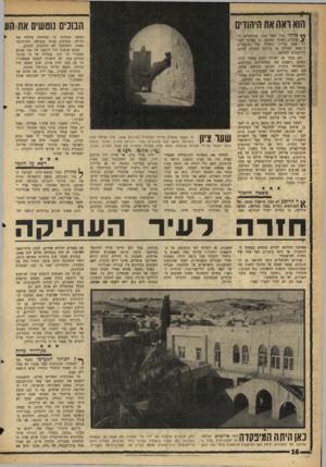 העולם הזה - גליון 1455 - 28 ביולי 1965 - עמוד 16   הוא ואה את היהודים הבונים נוטשים את ** מדתי מול שער ציון בירושלים ה- > ערבית. באותו המקום, בו עמדתי לפני 17 שנד, בדיוק וראיתי איך מועברים כ־ 2000 יהודים מן