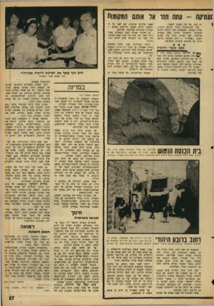 העולם הזה - גליון 1455 - 28 ביולי 1965 - עמוד 17   זעתיקה -עתה חזו אל אותם המקומות זה נכון, אך היד. מסוכן לשאול. ככל שהתקדמתי לתוך הרובע היהודי, גברה האיבה. כששאלתי איך להגיע לכותל המערבי, הותעיתי בדרכי כמה