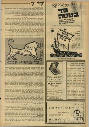 העולם הזה - גליון 1455 - 28 ביולי 1965 - עמוד 2 | נבלה נעשתה בישראל. ממשלה, שזכתה לתמיכת הציבור באיצטלה של לוחמת נגד הרודנות, חקקה חוק אשר יסודותיו הועתקו מחוק־העתונות של הרייך הנאצי. הכנסת החמישית, פדרציה של
