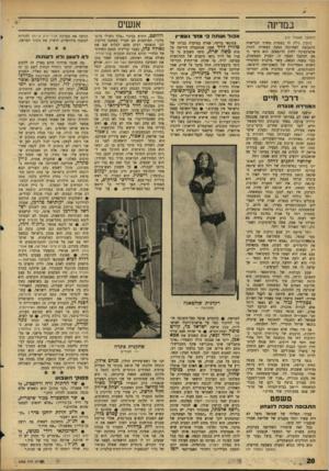 העולם הזה - גליון 1455 - 28 ביולי 1965 - עמוד 20   אנשים במדינה (המשך מעמוד ) 17 א כו דושתהכ׳ מחר נשמיץ ג׳זבין גילה כי בצמרת משרד הבריאות התגבשה לאחרונה הצעה העשויה להוות אלטרנטיבה לחוק הרופאים. הוא סיפר כי אם