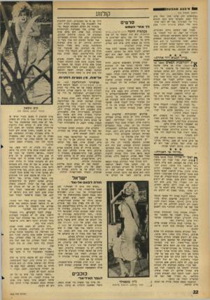 העולם הזה - גליון 1455 - 28 ביולי 1965 - עמוד 22 | ^ סי בצעשאכעםא ^ ק1לנ 1ע (המשך מעמוד )15 בעים־פלום זרק עלינו חול, התיז מים, קילל ובעט, והגברבר הדתי ניסה להוציא מידי את העצומות .״אני לא רוצה שהתמונה שלי,