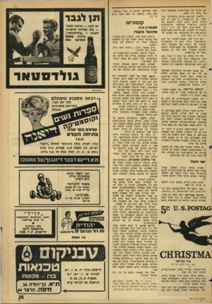 העולם הזה - גליון 1455 - 28 ביולי 1965 - עמוד 25   את מקומו של משרד־החוץ, שבראשו עומד ״שר חלש, דין ראסק. ;ולחמת ויאט־נאם נקראה מלכתחילה ״מלחמתו של מק־נמארה׳׳ ,כי היה זה הוא שניהל אותה, שיעץ לקנדי להתערב בה *