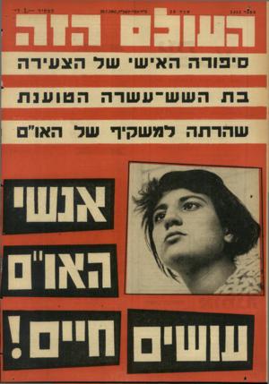 העולם הזה - גליון 1455 - 28 ביולי 1965 - עמוד 28   סיפורה האישי של הצעירה בתהשש־ עשרהה טו ענ ת שהרתה למשקיף של האו״ם