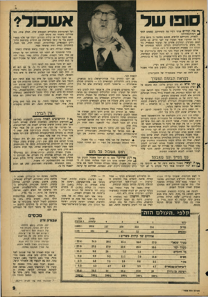 העולם הזה - גליון 1455 - 28 ביולי 1965 - עמוד 9 | סופו שד אשכולי אנשי רפ״י את תקוזתיהם, בצאתם למע־ ועל האינטרסים הכלכליים העצומים שלה, תסלק אותו, כפי שסילקה בשעתו את פינחס לבון. אם תקבל רפ״י 19 קולות בקירוב,