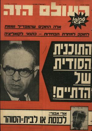 העולם הזה - גליון 1456 - 4 באוגוסט 1965 - עמוד 1 | מספר 1456 אדה החוקים שהמפד״ ד זוממת לחוקק דמחר־ת הבחירות -כתנא*