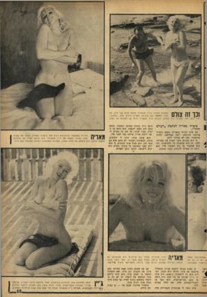 העולם הזה - גליון 1456 - 4 באוגוסט 1965 - עמוד 15   ונו?ה צולם תמונות החיקוי לג־יין מנספילד צולמו בחוף שבי ציון, מול מלון דולפין, שם מופיעה מאריה בימים אלה. בתמונה : דויד ~שיף, אחד ממנהלי בית המלון, כשהוא עוזר