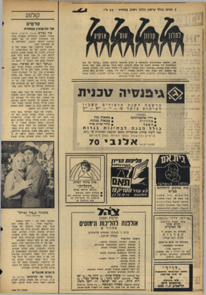 העולם הזה - גליון 1456 - 4 באוגוסט 1965 - עמוד 16   5ימים כולל טיסה הלוך ושוב במחיר י 115ל־׳י קולנוע סרטים אד הנישואין ובחורה אכן, חופשה ספורטיבית מקסי מ ה 5ימים (ארבעה לילות) במלון ״קרוון״ על חוף האלמוגים ליד
