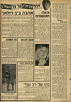 העולם הזה - גליון 1456 - 4 באוגוסט 1965 - עמוד 17 | אחורה. האחד סוחב את רגליו של החולה, השני את מוטות האלונקה. האחד מזיז את המשא שמאלה, השני מזיז אותו ימינה. האחד עולה על רגליו של השני, השני עולה על רגליו של