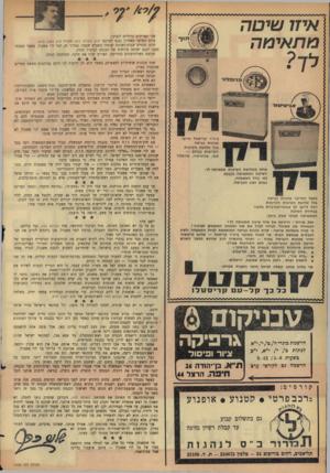 העולם הזה - גליון 1456 - 4 באוגוסט 1965 - עמוד 2 | איזו שיטה מתאימה אגי טי טיו נירו־ר קריסטל מייצר מכונות כביסה בכל שלושת השיטות הקיימות בעולם — תוף, אגיטיטור, פרופלור אחת משלושת השיטות מתאימה לך השיטה המתאימה
