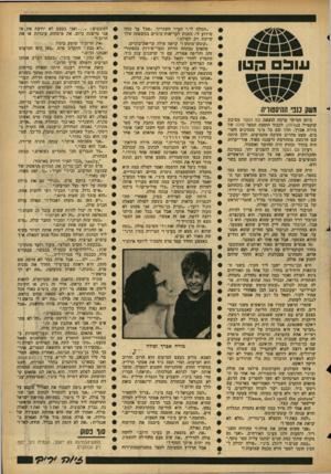 העולם הזה - גליון 1456 - 4 באוגוסט 1965 - עמוד 21   עו ב ה טן גשק נ1נ• ההיסטוריון ביום חמישי ערכה הוצאת עם הספר מסיבת קוקטייל בשותו! ,לכבוד הופעת הספר פולה של מירד. אברך, והיו שם כל מיני מנהיגים חשו בים. מעט