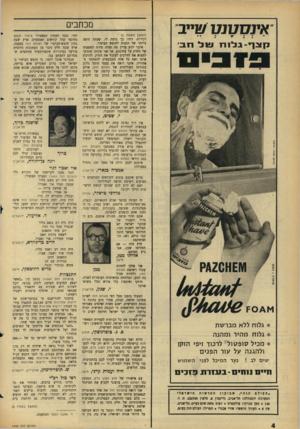 העולם הזה - גליון 1456 - 4 באוגוסט 1965 - עמוד 4   אינסטנט שייב קצף ־ ג ל 1ח שלחב׳ מכתבים (המשך מעמוד )3 וקירות. זוהי, כך נדמה לי, שעתה היפה ביותר של הזכות לחופש הביטוי. אינני יודע עדיין מה תהיה מידת השפעתו של