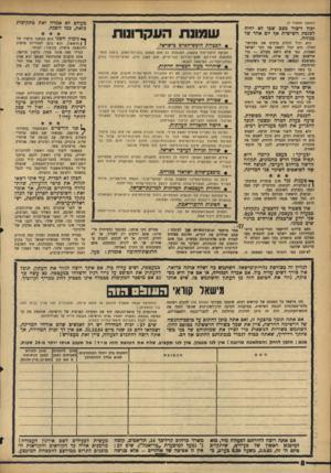 העולם הזה - גליון 1456 - 4 באוגוסט 1965 - עמוד 8   מעולם לא אמרה זאת בתקיפות כזאת, כמו השנה. (המשך מעמוד )7 יכול ליצור מצג שכו לא יהיה לכנסת השישית אן? יום אחד של :מוחה. הוא יכול לגלות ברבים את מערומי־המלך. הוא