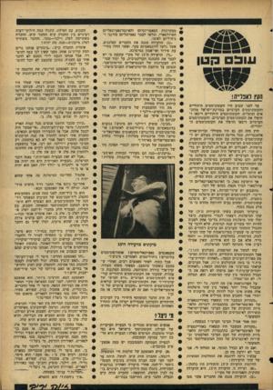 העולם הזה - גליון 1457 - 11 באוגוסט 1965 - עמוד 17 | הקומוניסטים היהודיים דיכאו ו־היפלו את הקומוניסטים הערביים, והקומוניסטים הערביים דיכאו והיפלו את הקומוניסטים היהודיים. … בכל מדינה חופשית בעולם יש ל קומוניסטים