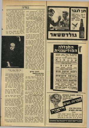 העולם הזה - גליון 1458 - 18 באוגוסט 1965