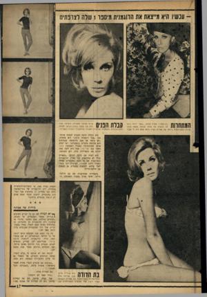 העולם הזה - גליון 1459 - 25 באוגוסט 1965 - עמוד 17   עכשיו היא מייצאת את הדוגמנית מיספר 1שלה לצרפתים ^ ועךןךןן ^ ״הרגשתי,״ אמרה עלמה ,״שאני יכולה בהוז׳ 11111/111 לט לעשות את אותה עבודה שעשו הדוגמניות המפורסמות