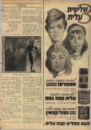 העולם הזה - גליון 1459 - 25 באוגוסט 1965 - עמוד 2 | אכן, הגיע הזמן ללכת לכנסת, בלי מורא, בלי משוא פנים.