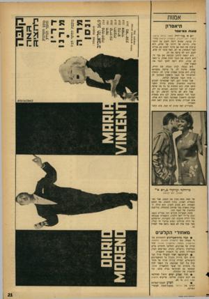 העולם הזה - גליון 1459 - 25 באוגוסט 1965 - עמוד 21   אמנות תיאטרון טעות במי פר יום א׳ כניו־יורר! (מאת: נורסן קרסנה. בימוי: יואל זילברג. תיאטרון הב־מה) בחור״ רה צנועה, שאינה רוצה לשכב עם החבר שלה, בורחת אל דירתו