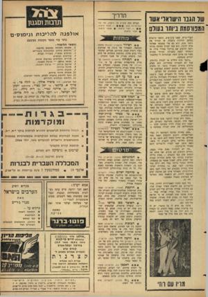 העולם הזה - גליון 1459 - 25 באוגוסט 1965 - עמוד 31   תדריך שר הגבר הישואד אשו המפורסמת ביותו בעולם הפליי־בויס. יצאנו ערב־לרב, כשאנו מוקפים במיטב חתיכות גרמניה. אז הכרתי את גינטר סקס. הוא בא אלי בבקשה שאלמד אותו