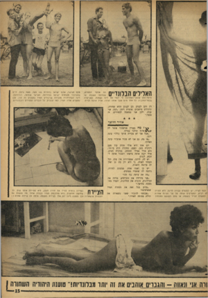 העולם הזה - גליון 1460 - 1 בספטמבר 1965 - עמוד 15 | האלילים הבלונדייס הם אלופי הספורט, שנלחמו השבוע עד טיפת־דמם שלפני־האחרונת מי ילמד את דינה לשחות, כשביקרה בכפר־המכביה. כל אחד מהם משן אותה לצידו: אליל הולנד