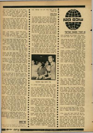 העולם הזה - גליון 1460 - 1 בספטמבר 1965 - עמוד 17 | לפרוש. אבל עדיין לא קרה שמישהו הבין את הרמז.״ ק״ץ היה עו ב ה טו נא להכיר: המועמד האידיאלי השבוע בחרו המפלגות את המועמדים שלהן לכנסת, ואנשים רבים וודאי רוצים