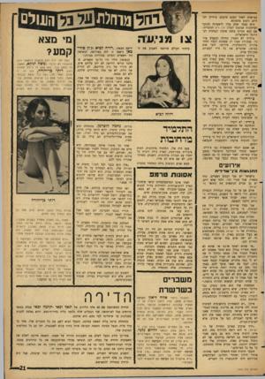 העולם הזה - גליון 1460 - 1 בספטמבר 1965 - עמוד 21 | במישחק לאחר הסכם מוקדם. צ׳יריץ׳ הכחיש, זועזע מהעונש. הוא עצמו שמע עליו לראשונה מכתבי העיתונות שנזעקו למלון עין הים הנתנייתי, שם הוא מקיים מחנה אימון לנבחרת