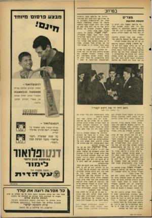 העולם הזה - גליון 1460 - 1 בספטמבר 1965 - עמוד 23 | במרחב מצרי תקופת הנחושת ״יחי אל־נחאס באשא!״ נהגו לקרוא במשך דור שלם רבבות מפגינים בערי מצריים, ובראשם הסטודנטים. כי מוצטפה אל־נחאס, מנהיג מפלגת אל־ואפד, היה