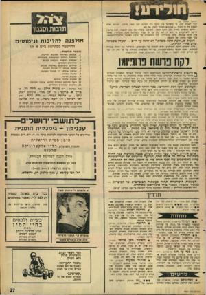 העולם הזה - גליון 1460 - 1 בספטמבר 1965 - עמוד 27 | (המשך מעמוד )25 יכול לשנות חוק. כי בישראל אין חוקה (וזו הסיבה לכך שאין חוקה) .השופט נאלץ לשפוט על פי החוק — אם הוא מסכים לחוק, אם לאו. דווקא במשפט אהרון כהן