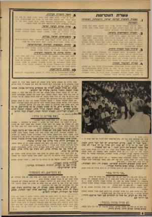 העולם הזה - גליון 1460 - 1 בספטמבר 1965 - עמוד 8 | £היבול ההפלייה העדתית. ע שר ת העקרונות נאמנות ללא־ס״יג למדינת ישראל, לריבונותה, לשלמותה ולכטחוכה. דאגה יומיומית לעצמאות המדינה, שאינה ניתנת למיקוח. חישול כוחו