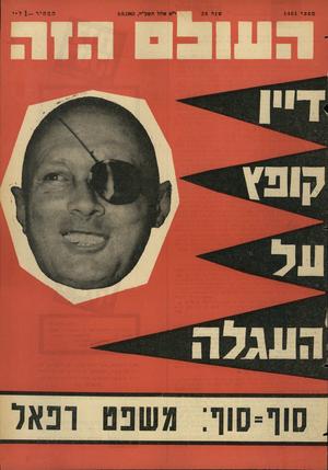 העולם הזה - גליון 1461 - 8 בספטמבר 1965 - עמוד 1  