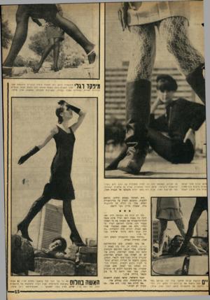 העולם הזה - גליון 1461 - 8 בספטמבר 1965 - עמוד 15   מיפקד רגלי חנו ר רו ח חדש, בכיכר מלכי ישראל ־גליים גרובות גרבי־תחרה .מנית אילן ארקין יושבת אחרות הדוגמנית סודאן היא מפקדת מיטדר הגרביים הרקומות אשר נערך השבוע
