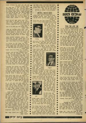 העולם הזה - גליון 1461 - 8 בספטמבר 1965 - עמוד 17   פתאום חשנו שהתיזמורת נעלמה. האוכל נע לם. המאפרות נעלמו. אחת מהן ביצבצה בזדון מתחת לזרועו של אורח שלקח אותה למזכרת מהמלון הכי יפה והכי גדול. בתשע היינו בבית.