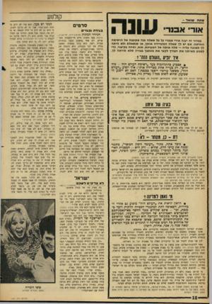 העולם הזה - גליון 1461 - 8 בספטמבר 1965 - עמוד 18   אחה שו א ל ־ אוד אבנד ןןןו 11 4 במדור זה יענה אורי אבנרי על כל שאלה בנה שתופנה אל הרשימה החדשה. אם יש לך שאלה המטרידה אותך, או שנשאלת ולא היתה לך תשובה עליה —